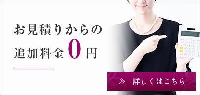 追加料金0円
