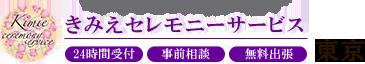 東京で葬儀を行うなら追加料金不要のきみえセレモニー東京